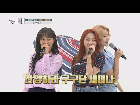 [Weekly Idol EP.364] A song that can only be sung by talent! SEMINA by GUGUDAN SEMINA