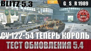 WoT Blitz - Тест обновления 5.4 и ребаланснутой техники - World of Tanks Blitz (WoTB)