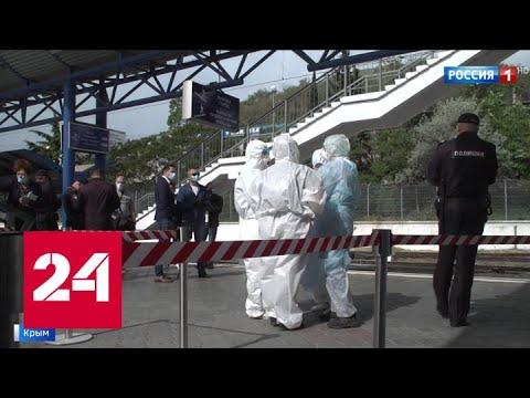 Крым ужесточает требования по въезду для туристов - Россия 24