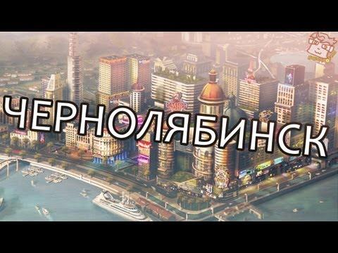 ВЕСЕЛАЯ ЧЕРНОЛЯБИНСКАЯ ИСТОРИЯ (SimCity)