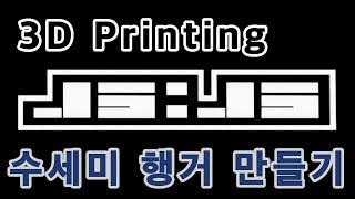 싱크대 수세미 행거 by 3D Print