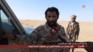 قتلى وجرحى من مليشيا الحوثي في مواجهات شمال الجوف