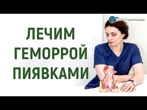 ЛЕЧИМ ГЕМОРРОЙ ПИЯВКАМИ. Прямой эфир с Марьяной Абрицовой | условиях | домашних | геморроя | геморрой | лечение | пиявки | мужчин | лечить | женщин | лечим
