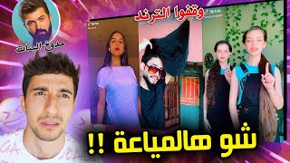 تيكتوكات اغنية سيف نبيل بتجيب الجلطة !!  ممكن