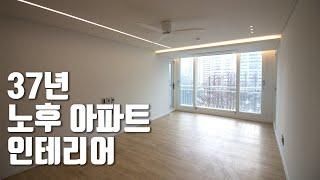 40평 아파트 인테리어(무몰딩, 라인조명)