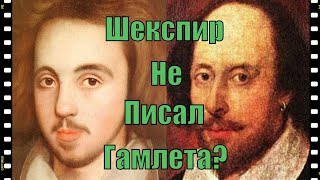 Кто Автор Гамлета? Уильям Шекспир или...