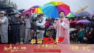 [壮丽70年 奋斗新时代]歌曲《幸福小康》 演唱:陈思思| CCTV综艺