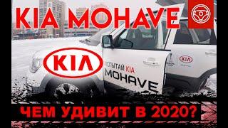 Kia mohave - чем удивят корейцы в 2020 году???/обзор и тест-драйв/ покатушки в поле