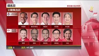 【新加坡大选】五人集选区提名结果出炉