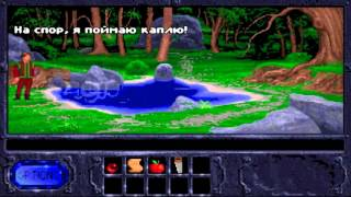 Legend of Kyrandia, прохождение, часть 1