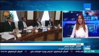 أخبار TeN - أشرف سلطان يوضح أهم قرارات مجلس الوزراء وتعديلات بعض القوانين