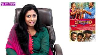 Viswasam Movie Review by Dr.Abilasha, Psychologist | MANAM SOLLUDHU