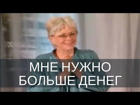 """МНЕ НУЖНО БОЛЬШЕ ДЕНЕГ"" (""Работа"" Байрон Кейти) Byron Katie's The Work In Russian: Money"