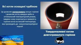 Презентація: унверсальні твердопаливні котли довготривалого горіння SWaG(, 2014-05-20T10:32:25.000Z)