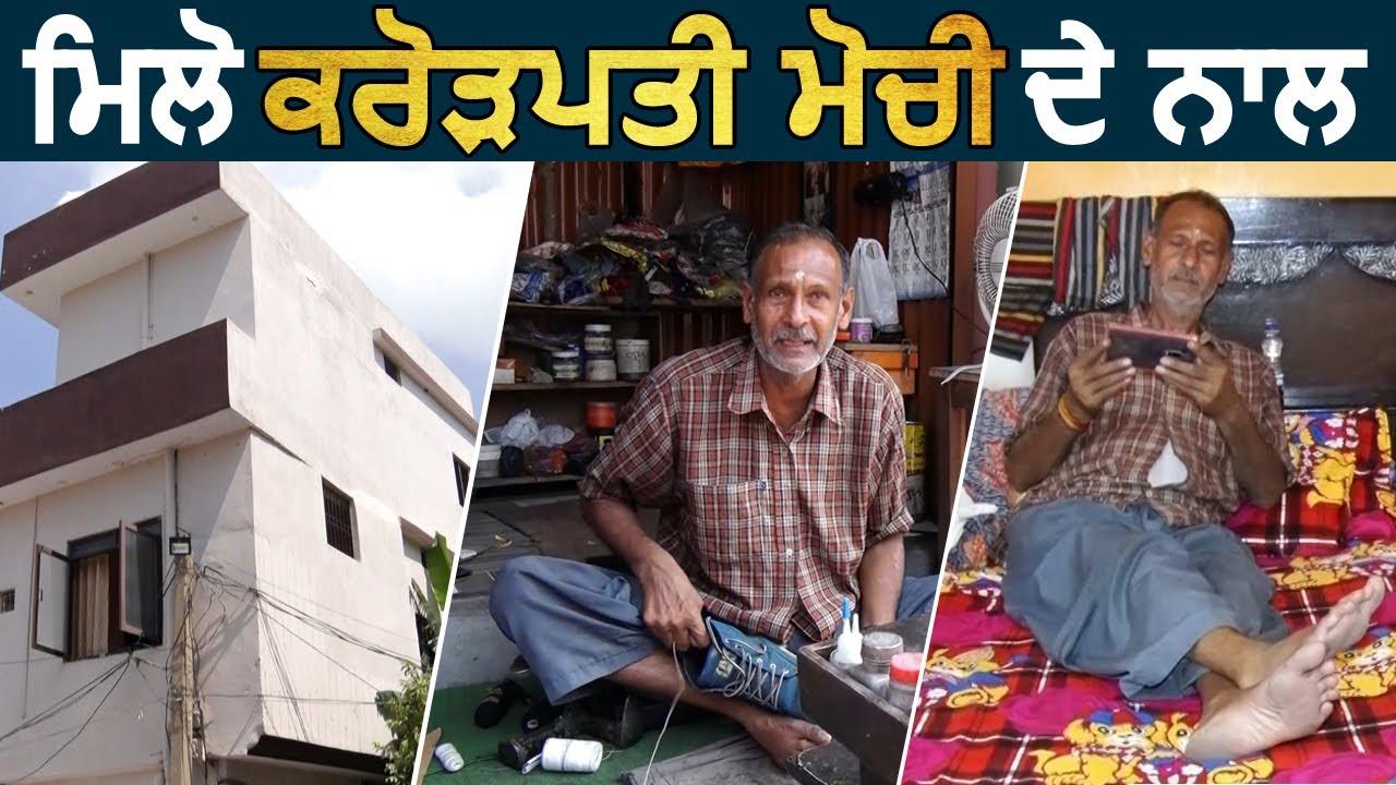 Special : बूट पॉलिश कर बनाई करोड़ों की जायदाद और खोला Showroom, जानिए Narayan Dass के संघर्ष की कहानी
