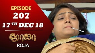 ROJA Serial | Episode 207 | 17th Dec 2018 | ரோஜா | Priyanka | SibbuSuryan | Saregama TVShows Tamil