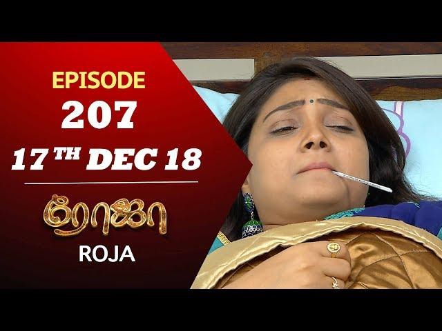 ROJA Serial   Episode 207   17th Dec 2018   ரோஜா   Priyanka   SibbuSuryan   Saregama TVShows Tamil