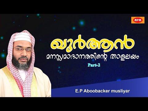 Maniyara rahasyam islamic speech full mp3 baixar