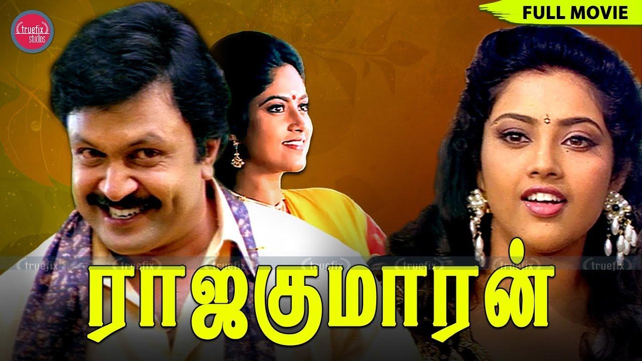 Download ராஜகுமாரன்| Rajakumaran Full Movie| Tamil Superhit Full Movie| Prabhu Meena Nadhiya| Truefix Studios