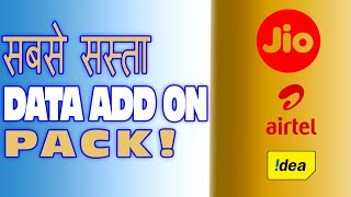 Best 4G Data Booster Or Data Add On Pack From Jio,Airtel and Idea