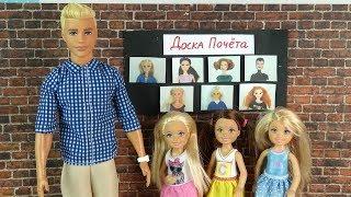 ЛУЧШИЙ УЧИТЕЛЬ Мультик #Барби Школа Девочки играют в Куклы Игрушки