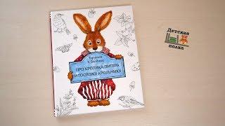 Кролик Питер и госпожа Крольчиха. Торнтон Берджес 5+ | Детская книжная полка