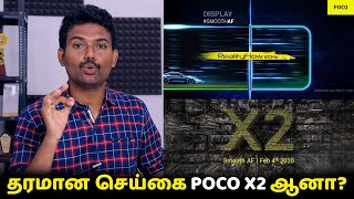 தரமான செய்கை POCO X2 - ஆனா? | Poco X2 - Price, Specs, Release Date, Everything Confirm