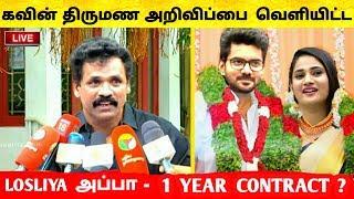 கவின் திருமணம் அறிவிப்பை வெளியிட்ட லாஸ்லியா அப்பா ! Bigg Boss Kavin Losliya Marriage ! #VijayTV