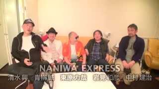 いよいよ東京公演迫る!! ビルボードライブ大阪の楽屋からメンバーコメ...