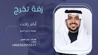 أيام راحت : عمر العمير | زفة تخرج