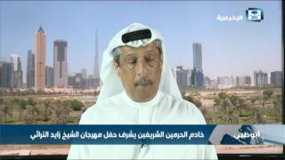 علي الشعيبي: زيارة خادم الحرمين الشريفين لـ الإمارات هي بمنزلة زيارة الأب لأبنائه