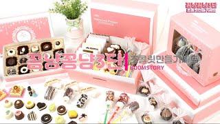 꽁냥꽁냥 초콜릿만들기세트/붐스토리/A027/꼼냥꼼냥3단…