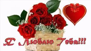Поздравление с Днем Святого Валентина!!! День влюбленных 2016.