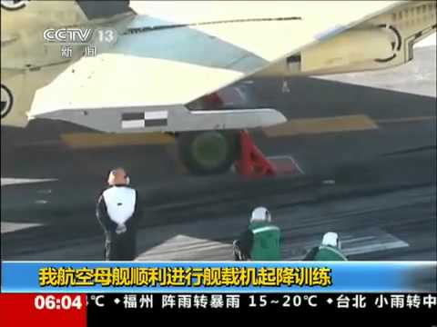 China s Jets Landed on Aircraft Carrier