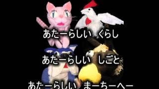 オープン座セサミの人形劇 主題歌です。 オープン座セサミは、http://op...