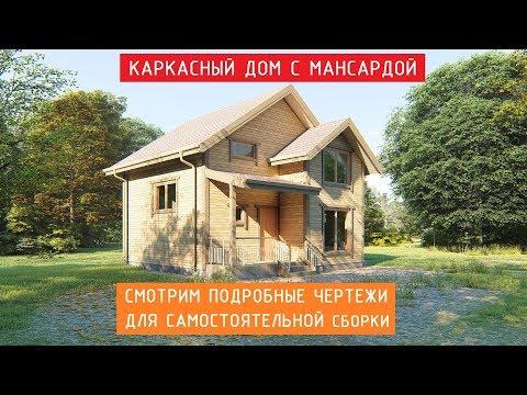 Проект каркасного дома 7,5х8 м. Обзор готового проекта.