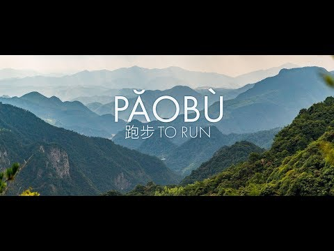 Watch: Paobu by Salomon TV
