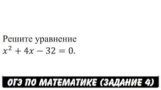 Решите уравнение x^2+4x-32=0. | ОГЭ 2017 | ЗАДАНИЕ 4 | ШКОЛА ПИФАГОРА