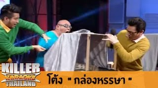 "Killer Karaoke Thailand - โต้ง ""กล่องหรรษา"" 13-01-14"