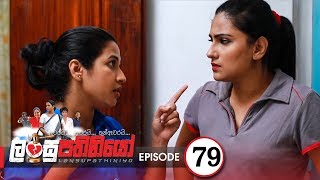 Lansupathiniyo | Episode 79 - (2020-03-13) | ITN Thumbnail