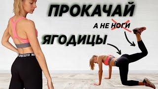 ИНТЕНСИВНАЯ ИЗОЛЯЦИЯ ЯГОДИЦ Тренировка с собственным весом за 10 минут