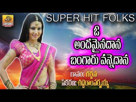 Andamaina Dana Chandamama Lanti Dana Song | Gidde Ram Narsaiah Songs | Folk Songs | Telangana Songs
