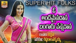 Andamaina Dana Chandamama Lanti Dana Song | Gidde Ram Narsaiah Songs | Folk Songs | Telangana Songs