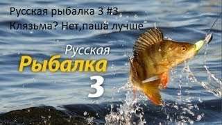 Русская рыбалка 3 #3 - Клязьма? Нет, паша лучше!.