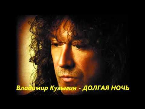 Владимир Кузьмин   ДОЛГАЯ НОЧЬ