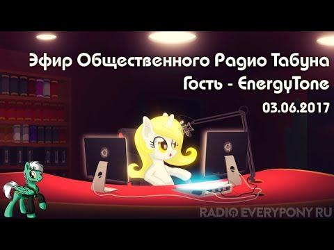 Эфир Общественного Радио Табуна 03.06.2017. Гость - EnergyTone