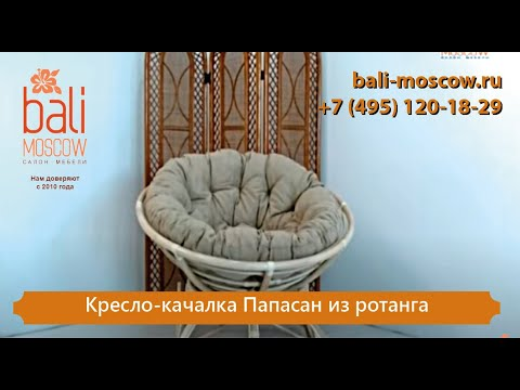 Кресло качалка Papasan из ротанга. Обзор, сборка. Удобно ли для .