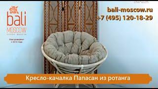 Кресло-качалка Папасан из ротанга(Кресло-качалка Папасан с подушкой из ткани улучшенного качества. Заказывайте здесь http://www.bali-moscow.ru/prod/kresla-kacha..., 2014-08-28T12:58:51.000Z)