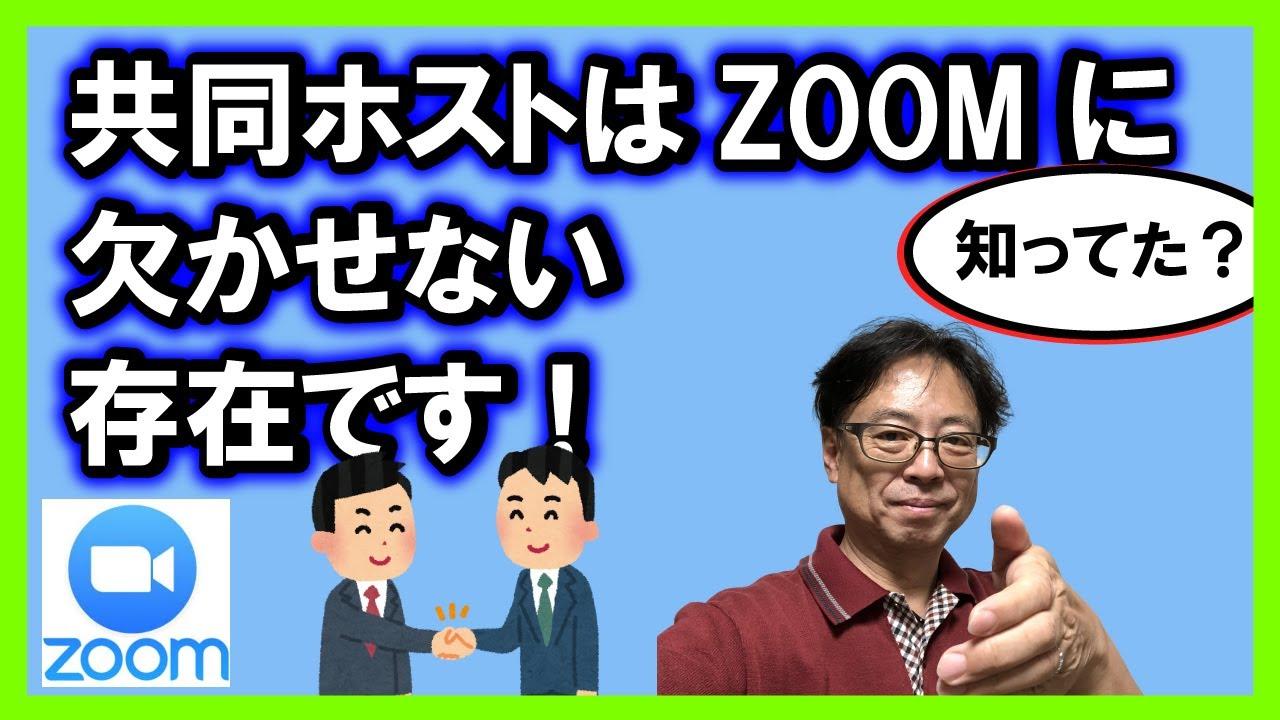 共同 ホスト Zoom