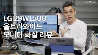 LG 29WL500 울트라와이드 모니터 화질 리뷰